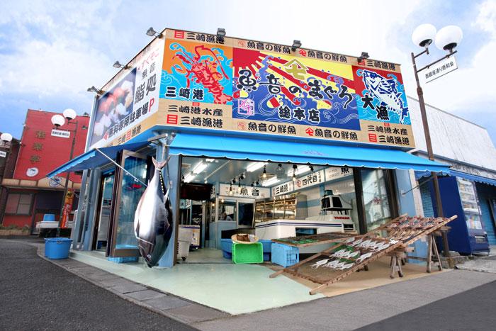 魚屋 店舗デザイン|三崎港のまぐろ専門店・魚屋の店舗デザイン実例